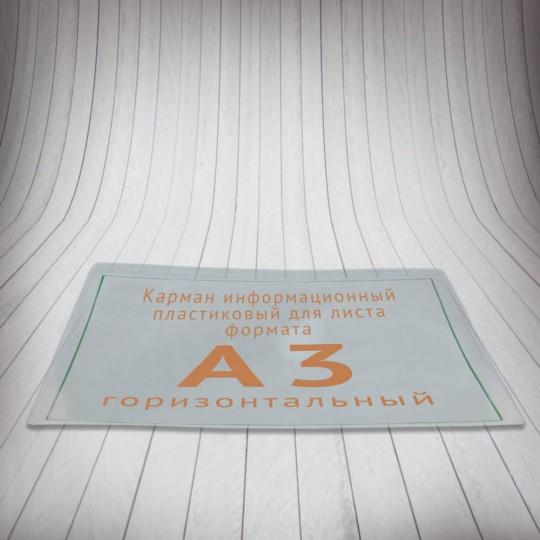 Карман информационный А3 горизонтальный