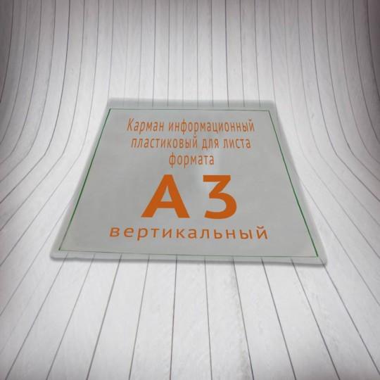 Карман информационный А3 вертикальный