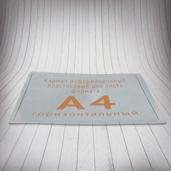 Карман информационный А4 горизонтальный
