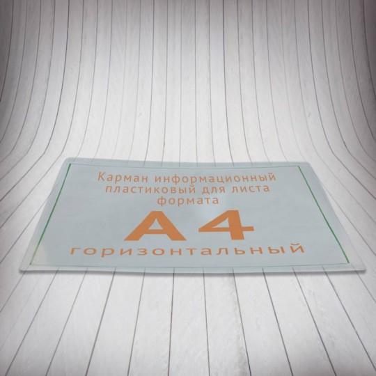 Карман информационный А4 горизонтальный с креплением на трубу d=10 мм