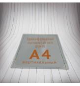 Карман информационный А4 вертикальный