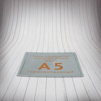 Карман информационный А5 горизонтальный с креплением на трубу d=10 мм