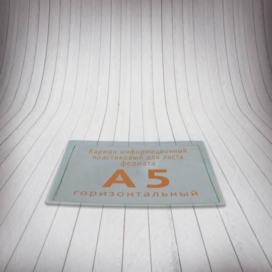 Карман информационный А5 горизонтальный