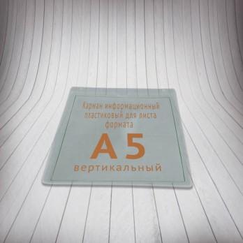 Карман информационный А5 вертикальный с креплением на трубу d=10 мм