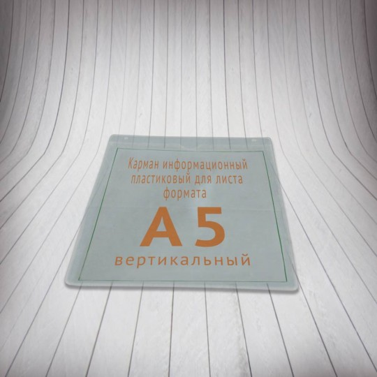 Карман информационный А5 вертикальный