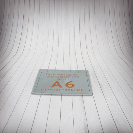 Карман информационный А6 горизонтальный