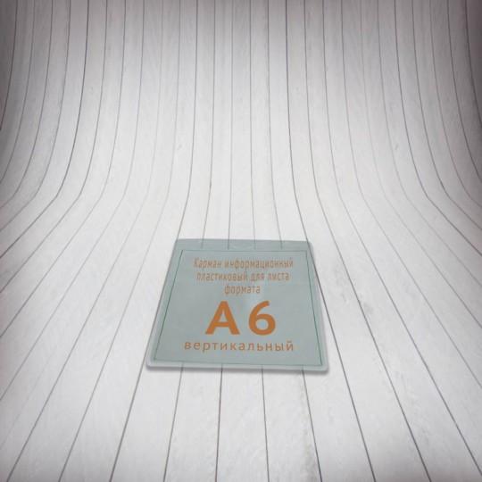 Карман информационный А6 вертикальный