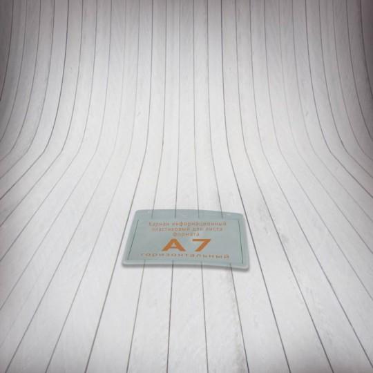 Карман информационный А7 горизонтальный