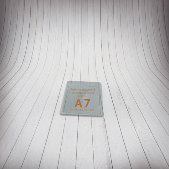 Карман информационный А7 вертикальный