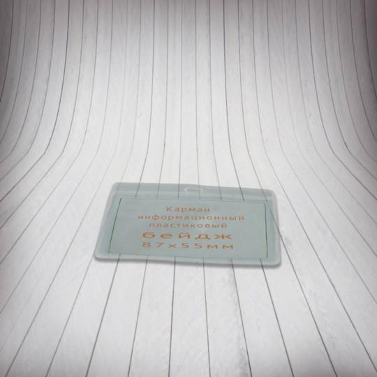 Карман защитный - бэйдж BDG 86х58